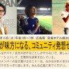 【満員御礼!大好評で終了】12月15日 広島 エクスマセミナー