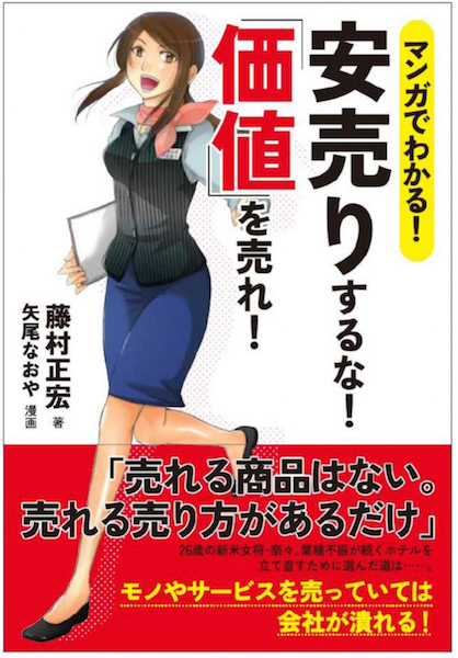 マンガ版カバー ブログ用