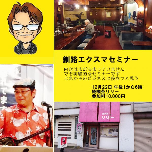シーサーくんとセミナー002_edited-1
