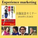 【満員御礼大好評で終了です!】1/28 出版記念セミナー in 東京