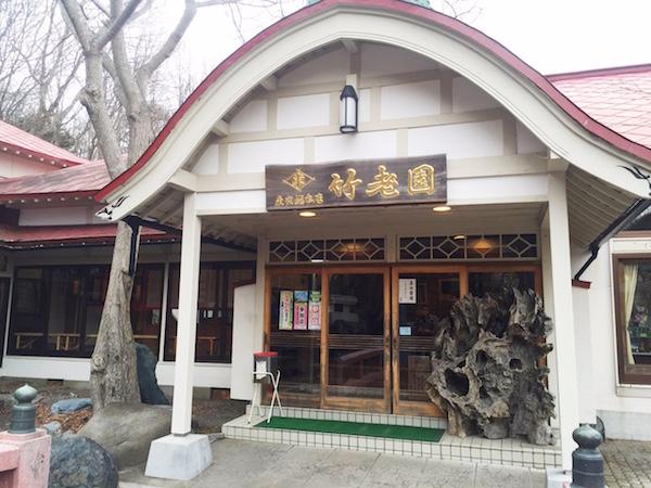 竹老園の入り口