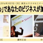 【満員御礼大好評で終了】3/7エクスマセミナーin東京「遊び心」であなたのビジネスが加速する