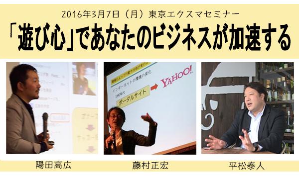 2016東京セミナー3月