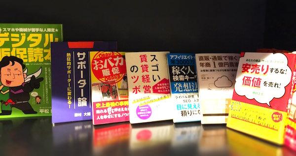 塾生さんが出版した書籍 他にもありますがスタジオにあったものだけ