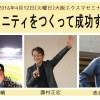 【大好評で終了です!】4月12日 エクスマセミナー in大阪「コミュニティをつくって成功する方法」