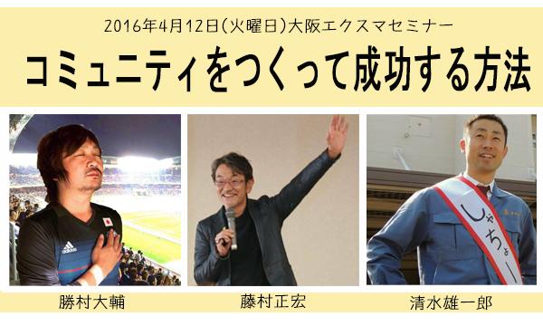 2016大阪セミナー4月