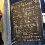 つながりの経済では遊び心あふれるコミュニケーションを|「Kiso bar」の黒板