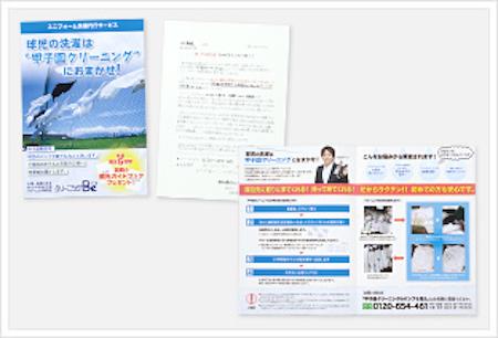 日本DM大賞 銀賞のDM
