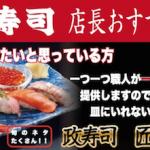 ひとこと付け加えただけで売上が686%アップした!|「おたる政寿司」のメニューブック