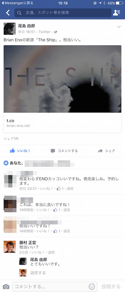 尾島くんの投稿