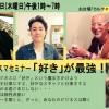 【満員御礼!大好評で終了】5/26東京エクスマセミナー|「好き」が最強!