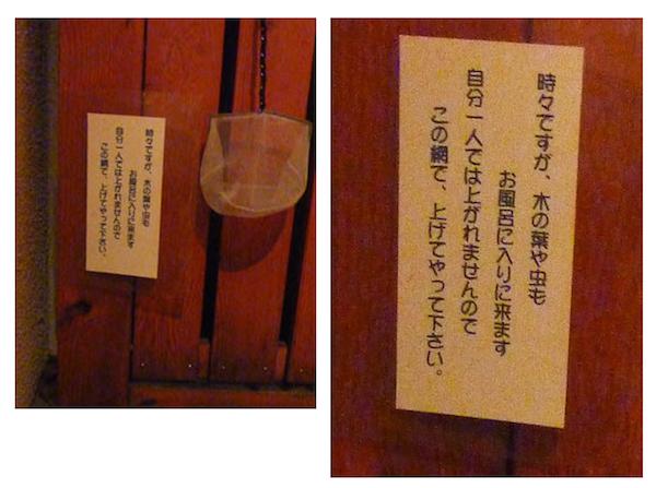 たぶんこの札は、いわきのこいと旅館の露天風呂だったかな?
