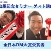【満員御礼!大好評で終了】7月4日 出版記念セミナーin東京