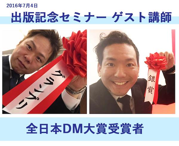 東京出版セミナー1607