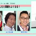 【満席、キャンセル待ちです】7月と8月大阪エクスマセミナー