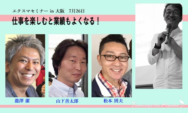 大阪セミナー画像0726