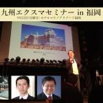 【大好評!で終了】9月12日(月曜日) 九州エクスマセミナーin福岡
