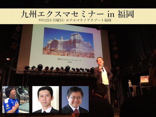 ゲスト講師は左から 勝村さん 荒木さん 有村さん