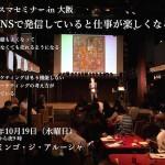 【大好評で終了】エクスマセミナーin大阪 2016.10/19