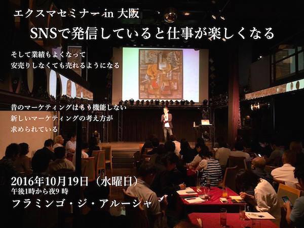 161019大阪エクスマセミナー画像