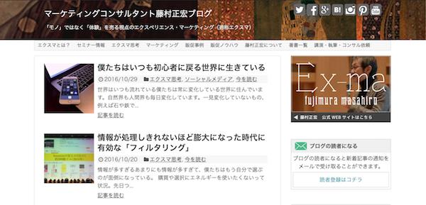 僕のブログトップページ
