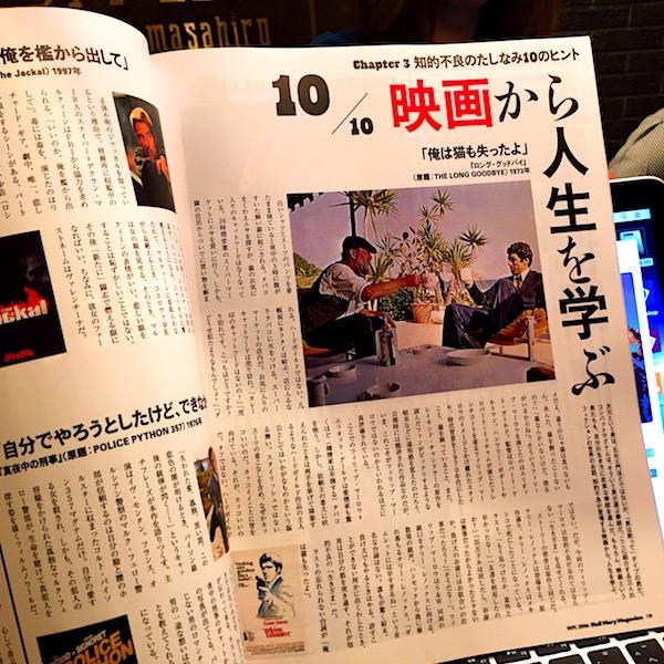 久しぶりに雑誌を見たら面白かった