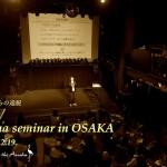 【大好評で終了!】エクスマセミナー in 大阪 2016.12/19
