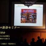 【大好評で終了】2017年エクスマ新春セミナー in 東京 1/26