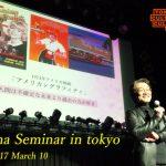 【大好評で終了!】3/10エクスマセミナーin Tokyo