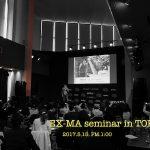 【満員御礼 大好評で終了】5月15日(月)エクスマセミナー in 東京|楽しいか楽しくないか、それが問題だ