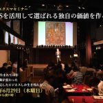 【キャンセル待ち受付中】6月29日 札幌エクスマセミナー「SNSを活用して選ばれる独自の価値を作ろう」