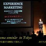 【大好評で終了!】9月21日エクスマセミナー in 東京|仕事を遊びの領域まで高めよう!