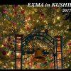 【募集中】エクスマセミナー in 釧路 12月25日クリスマス