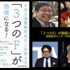 【大好評で終了】2月7日(水) 新刊出版記念エクスマセミナー in 大阪