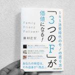 新刊『SNS消費時代のモノの売り方「3つのF」が価値になる!』が発売|