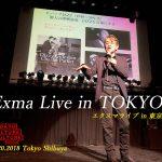【大好評で終了!】3月20日(火曜日) エクスマ ライブ in 東京