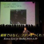 【終了しました】4月10日大阪エクスマライブ「顧客ではなく、ファンをつくれ!」