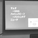 【大好評で終了】11月19日(月)東京エクスマセミナー|自分の思い込みではなくしっかりと時代を見つめよう