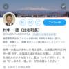 Twitterは災害時に力を発揮する|北海道比布町 村中一徳町長の発信
