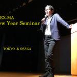 【募集開始】エクスマ新春セミナー|2019年1月16日(東京)1月22日(大阪)