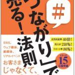 【終了しました】3月29日(金曜日)エクスマ出版セミナー in 大阪|つながりで売る!法則