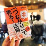 藤村正宏の新刊本『「つながり」で売る!法則』<文庫にあたってのはじめに>抜粋