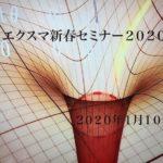 【キャンセル待ち受付中】2020年1月10日 エクスマ誕生20周年記念「エクスマ新春セミナー2020」無料招待です